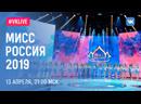 Церемония финала Национального конкурса Мисс Россия 2019