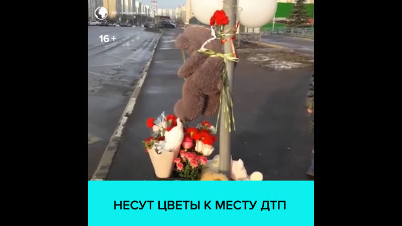 Несут цветы к месту ДТП — Москва 24