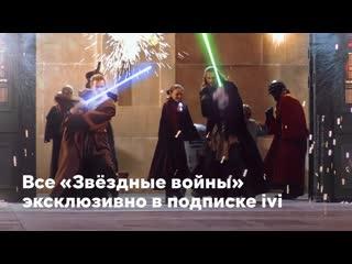 Звездные войны, Трейлер (15 сек, все)
