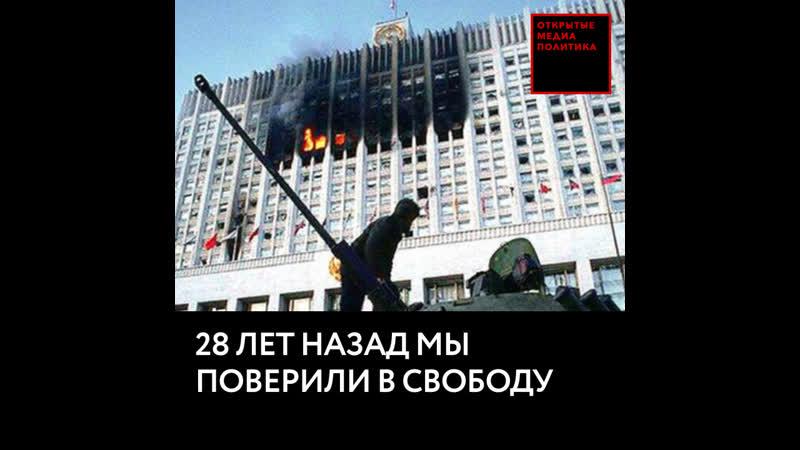 28 лет назад мы поверили в свободу