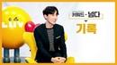 Liiv X BTS - 키워드 인터뷰 '제이홉' by KB국민은행