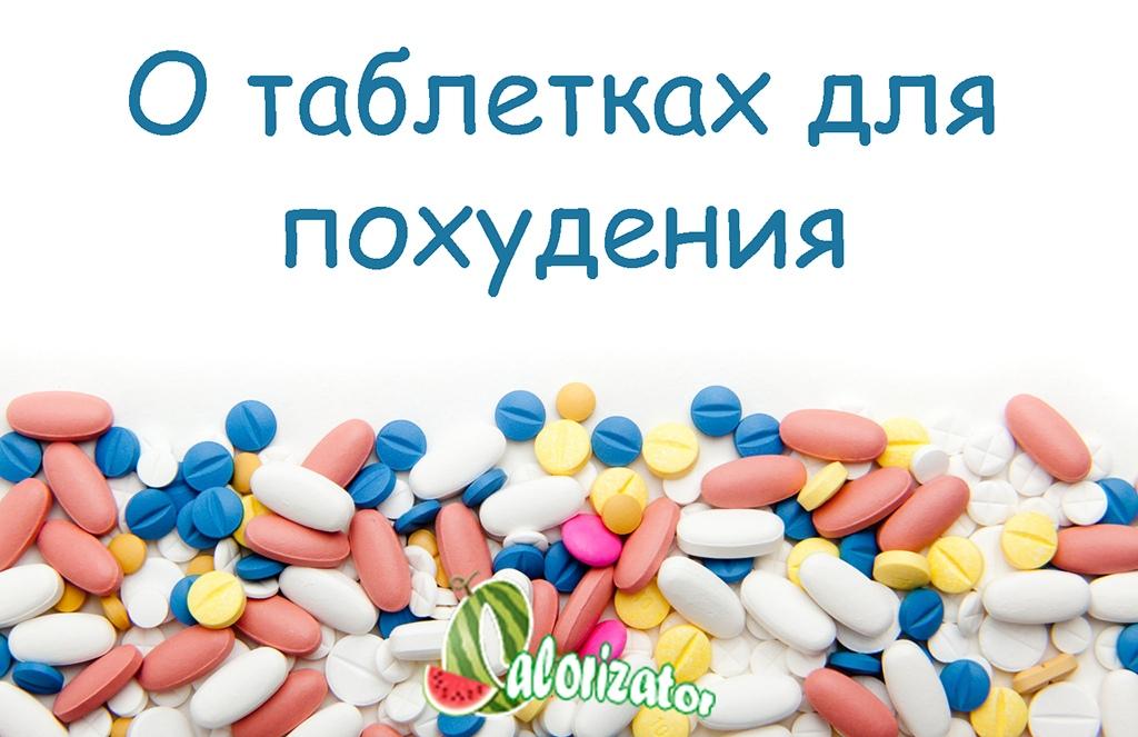Таблетки Для Похудения Фильм. Самые сильные таблетки для похудения - список препаратов