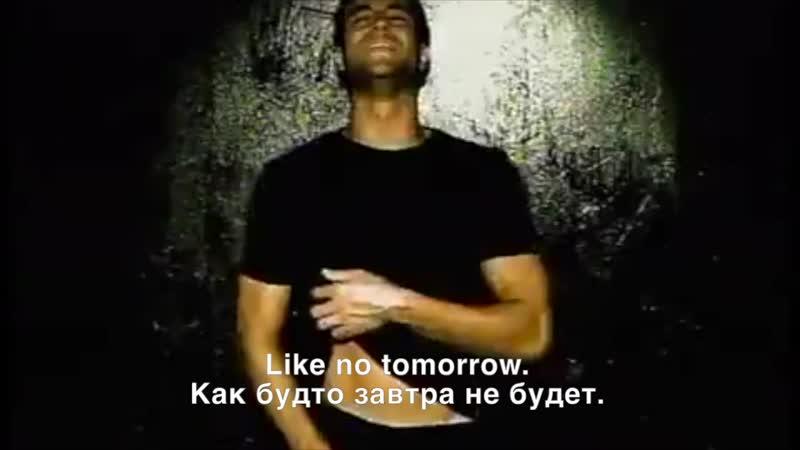 Enrique Iglesias - Bailamos (Мы танцуем) Текстперевод