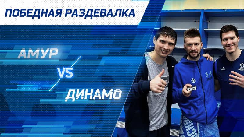 Победная раздевалка «Амур» — «Динамо» 1:5