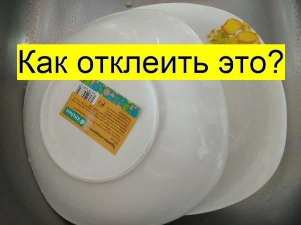 Как легко удалить с посуды наклейку