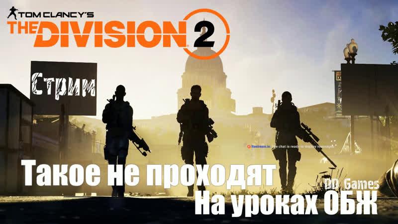 The division 2 - Такое не проходят на уроках ОБЖ2