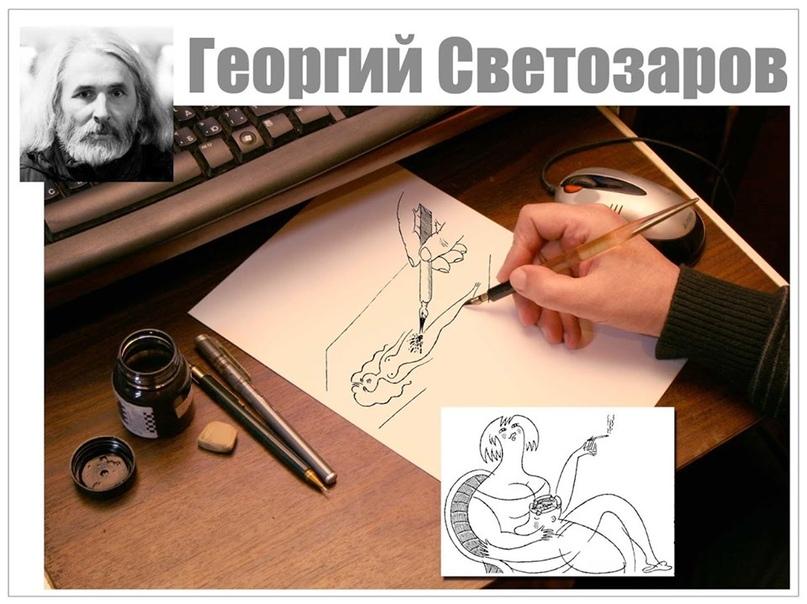 Константин Мелихан: ПОКА, ЖОРА!  26 мая присоединился к большинству гениальный петербургский карикатурист Георгий Светозаров.  Ушёл в день города.  Столько всего вместе сделали.  Жаль ни одной фотографии на двоих не осталось.  Некогда было фотографироваться.