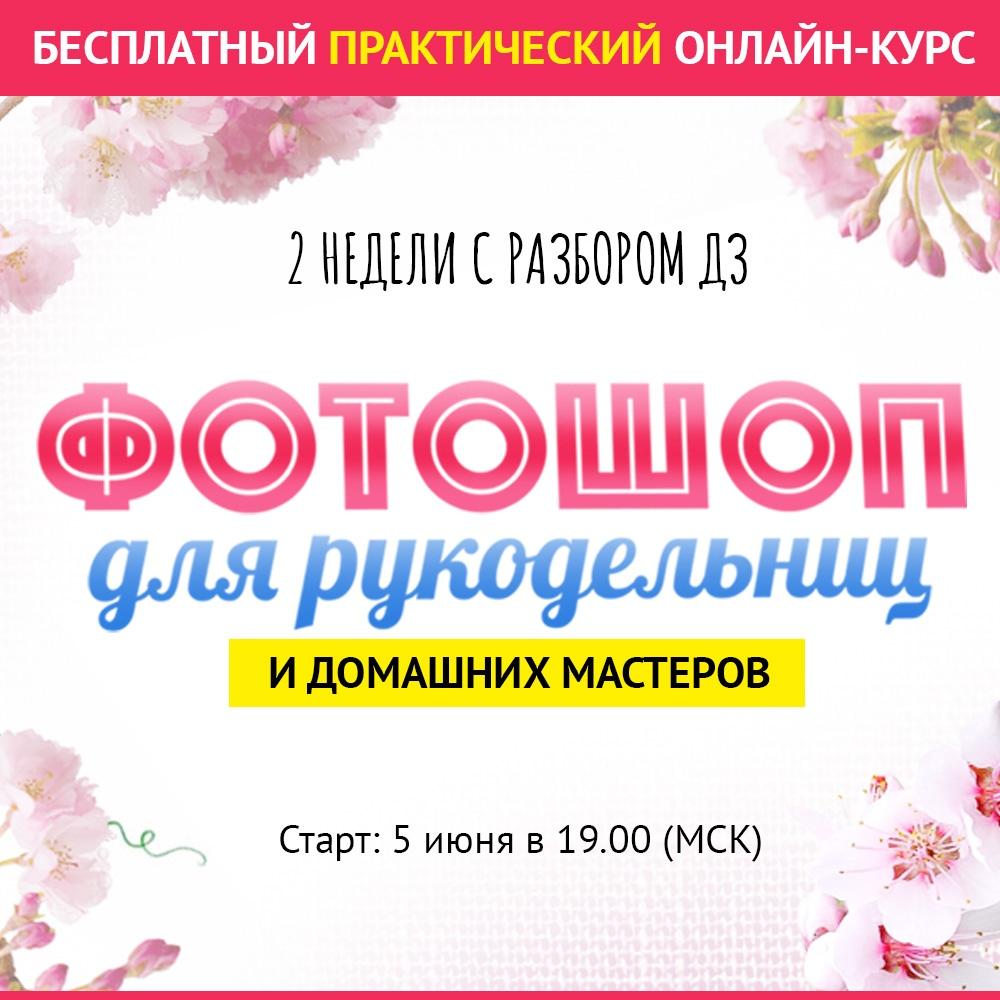 ФОТОШОП ДЛЯ РУКОДЕЛЬНИЦ и домашних мастеров!