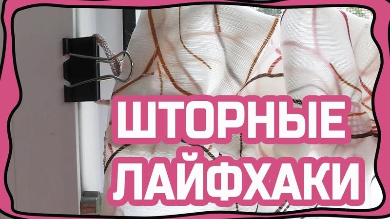 Шторные лайфхаки 2 (шторы без карниза, необычный крепеж для штор, эксперимент с тесьмой и т.д.)