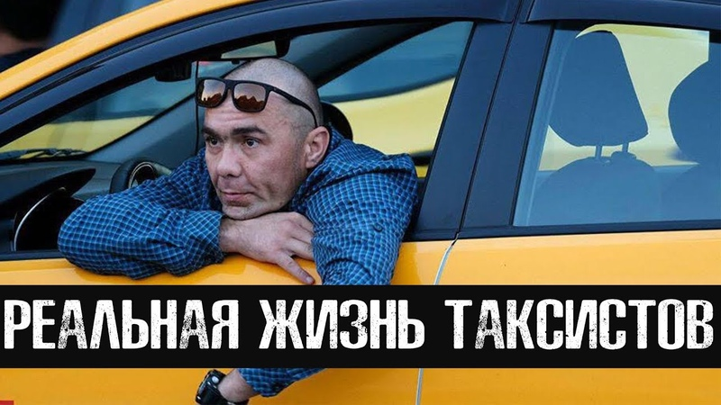 Нью Йорк Италия Россия Работа в такси изнутри Лядов с места Событий @The Люди