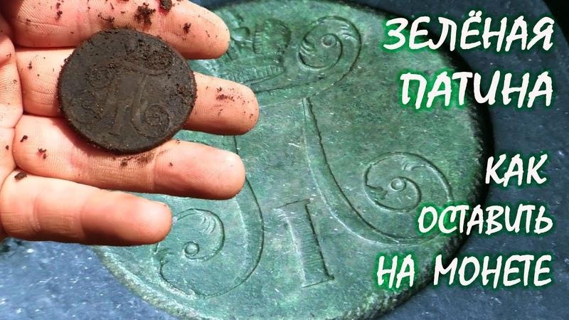 Как сохранить зелень на монете. Чистка монет