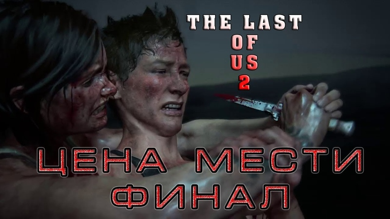 ЦЕНА МЕСТИ ФИНАЛ THE LAST OF US 2
