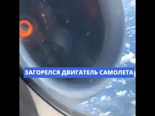 Разрушающийся на высоте 10 километров двигатель самолета попал на видео