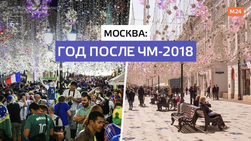 Год после чемпионата мира по футболу в Москве — Москва 24