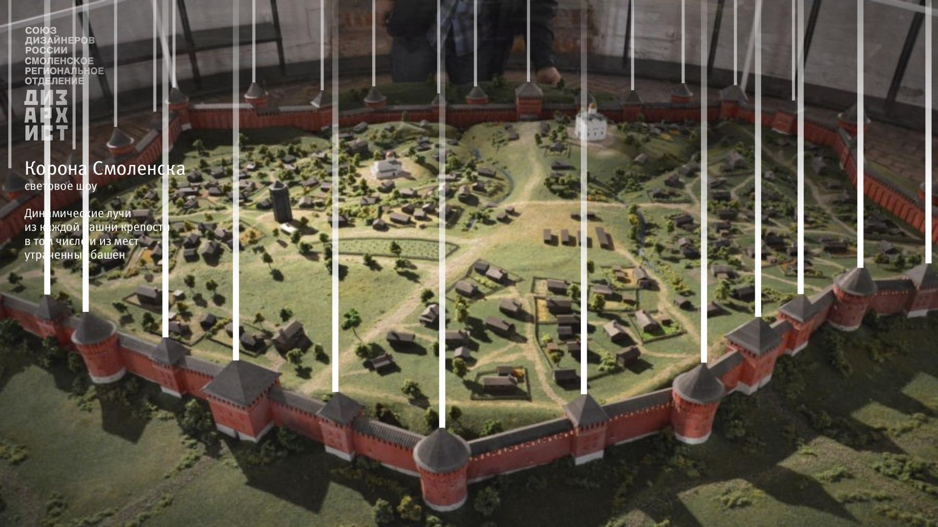 В Смоленске разработали концепцию световой «короны» всей крепостной стены