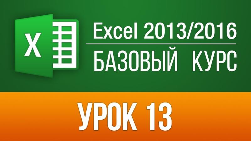 Как вырезать скопировать и вставить в Excel 2013 2016 Бесплатный курс Excel для новичков