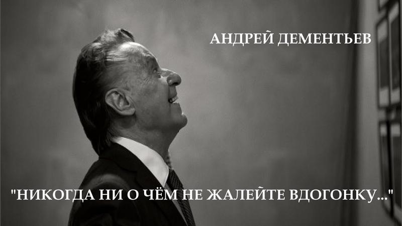 Андрей Дементьев Никогда ни о чем не жалейте вдогонку... Читает Леонид Юдин