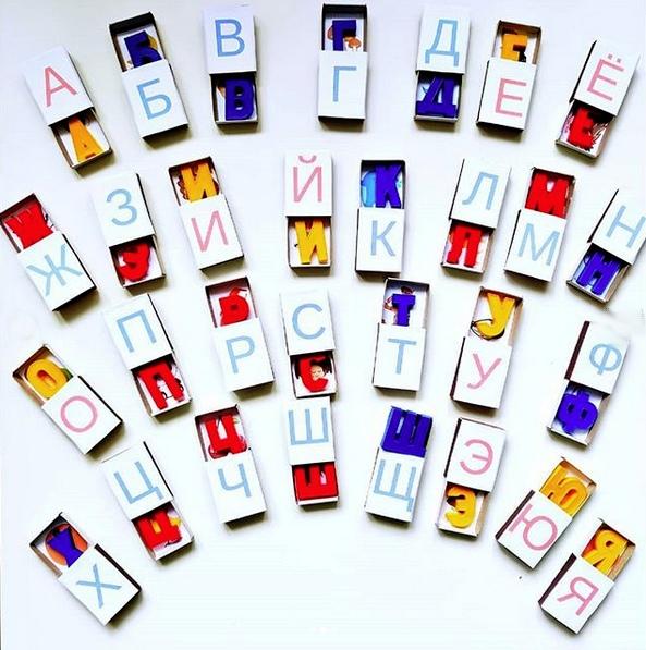 РАЗВИВАЮЩИЕ ИГРЫ СВОИМИ РУКАМИ. Алфавит в спичечных коробках! Эта игра подойдет для деток разного возраст: и малышам, и детям, которые уже знают буквы, будет интересно в неё играть. Сделать ее