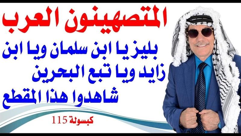 كبسولة 115 - نداء الى ابن سلمان وابن زايد وتبع ا