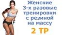 Женские 3-х разовые тренировки с резиной на массу 2 тр