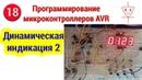 Динамическая индикация   Часть 2   Программирование микроконтроллеров AVR