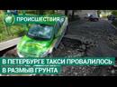 Такси провалилось в яму из за промыва грунта на юге Петербурга ФАН ТВ