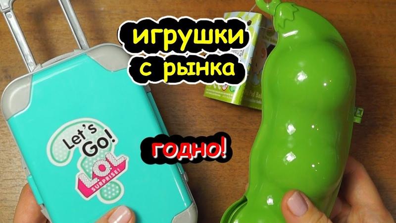 ГОДНЫЕ игрушки С РЫНКА / Чемодан для куклы / КРОШКИ-ГОРОШКИ