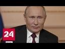 Путин не оценивает деятельность Зеленского, потому что ее пока нет - Россия 24