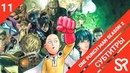 субтитры 11 серия One Punch Man 2nd Season / Ванпанчмен 2 by Anku mutagenb SovetRomantica Cafesubs