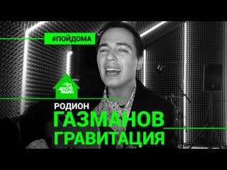 Родион Газманов - Гравитация (проект Авторадио Пой Дома) acoustic version