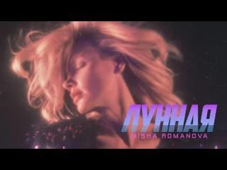 MISHA ROMANOVA - ЛУННАЯ Премьера lyric video