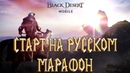 Black Desert Mobile - Старт На Русском Марафон Погнали
