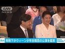 両陛下が少年合唱団を鑑賞 上皇ご夫妻ゆかりの曲も(19/06/14)