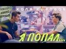 Коля Коробов Я попал режиссёр Алексей Воробьев