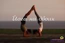 Йога на двоих