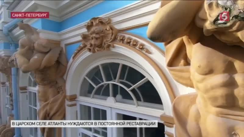 В музее-заповеднике Царское Село спасают гипсовых атлантов
