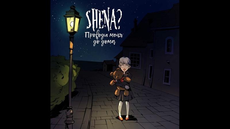 SHENA Проводи меня до дома ПРЕМЬЕРА
