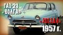 Тест драйв Волга м21 со звездой Первый год выпуска Горьковский автомобиль