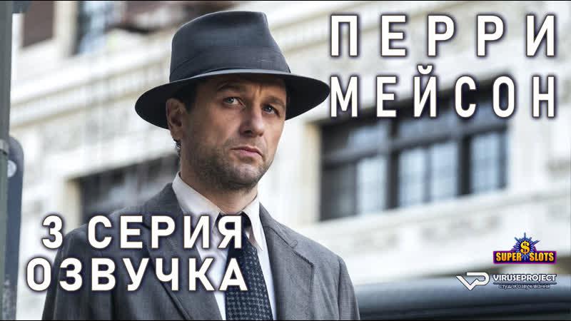 Перри Мэйсон S01E03 из 08 озвучка