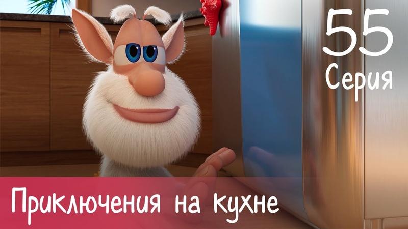 Буба Приключения на кухне Серия 55 Мультфильм для детей