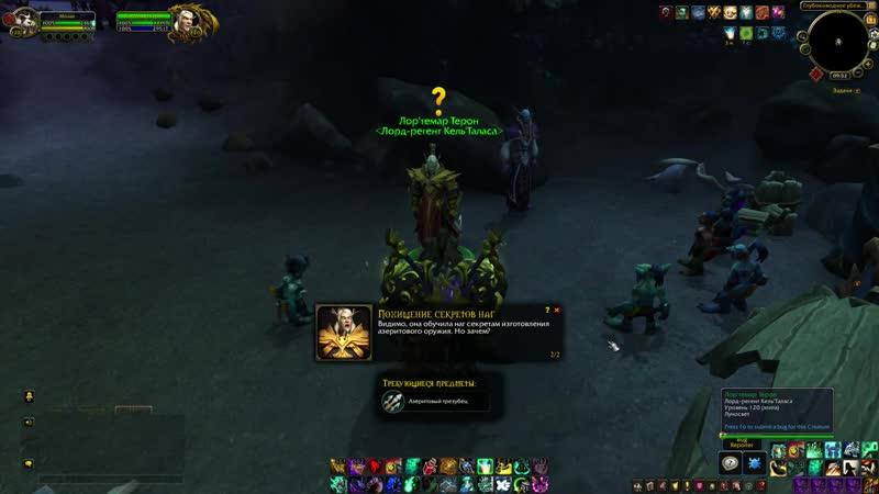 [Лунный Монах] ЭШВЕЙН ОПЯТЬ ПРЕДАЛА НАС! – Сюжет Восхождение Азшары 8.2 World of Warcraft