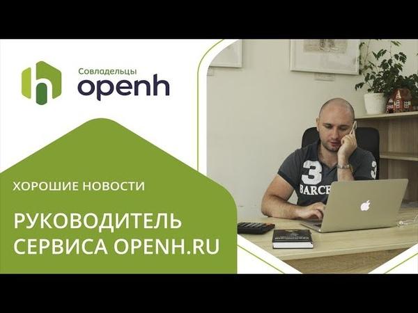 Руководитель сервиса Openh.ru