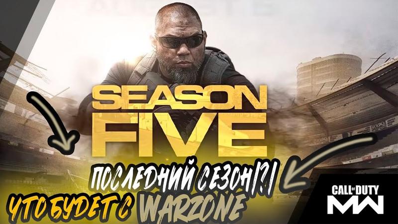 5 СЕЗОН Call of Duty Modern Warfare ПОСЛЕДНИЙ ЧТО БУДЕТ С WARZONE НОВАЯ ЧАСТЬ CALL OF DUTY!