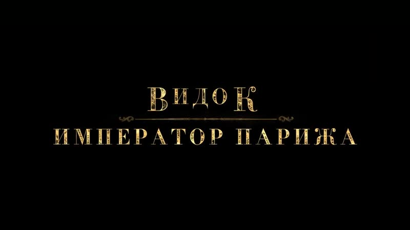 Видок Император Парижа Русский трейлер 2019 тольятти тлт класс игры угар красивая прикол ахаха не секс порно сосет минет