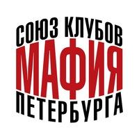 Союз Клубов Игр Мафия Петербурга. Расписание игр