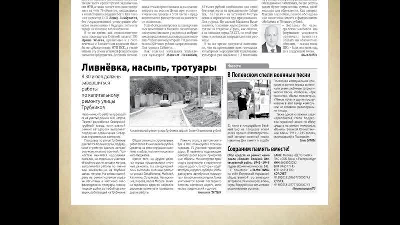 В свежем номере газеты Диалог и на сайте ПроПолевской рф