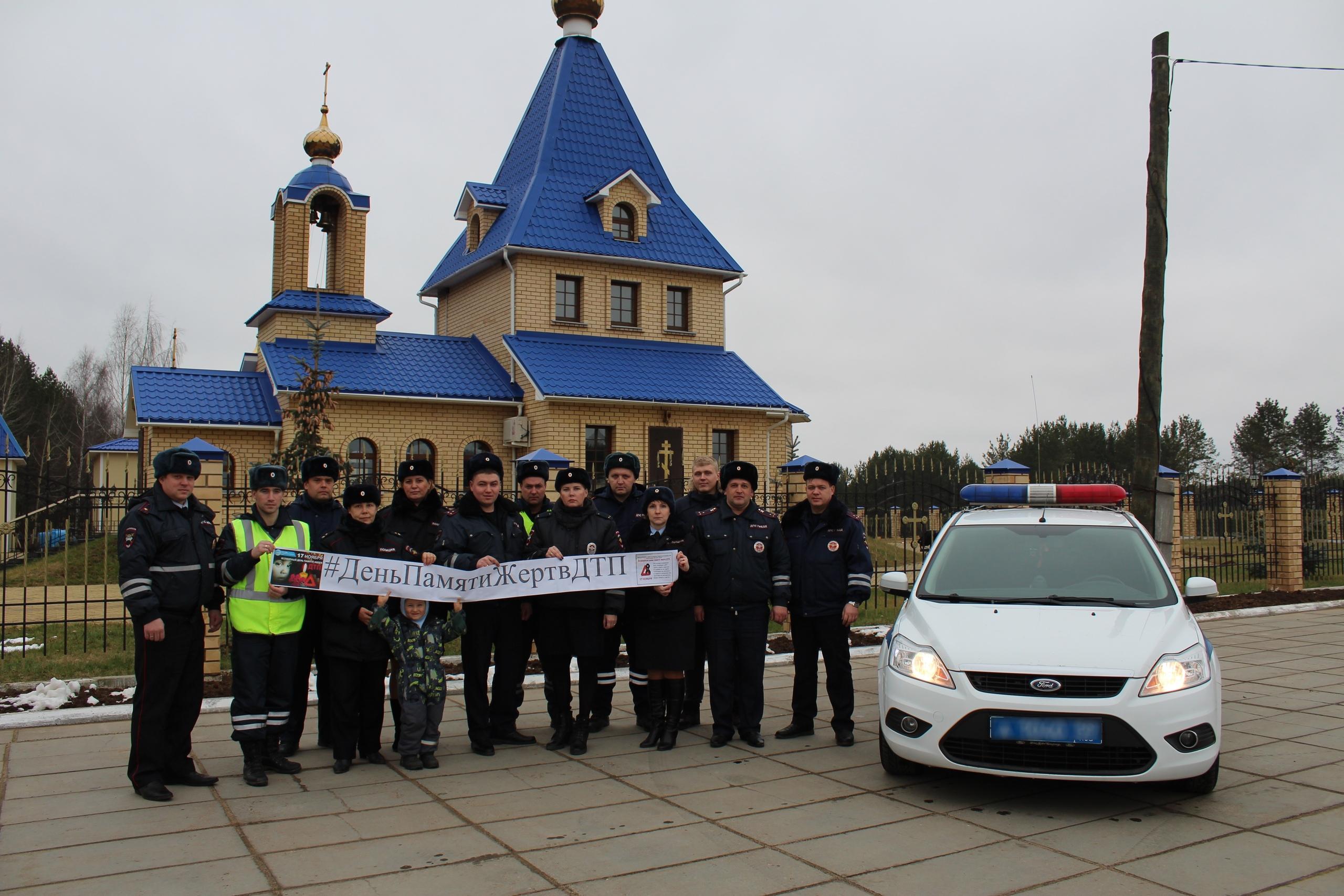 день памяти жертв дтп, чайковский район, 2019 год