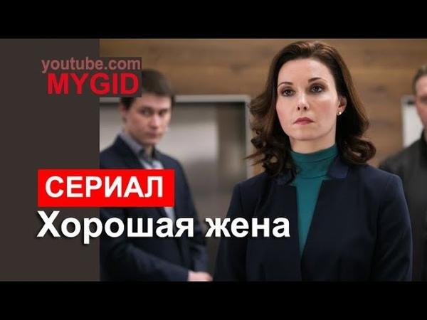 Хорошая жена (сериал 2019) 1,2,3,4,6,8,9,10,11,12,13,14,15,16,17,18,19,20,21 серия онлайн все серии