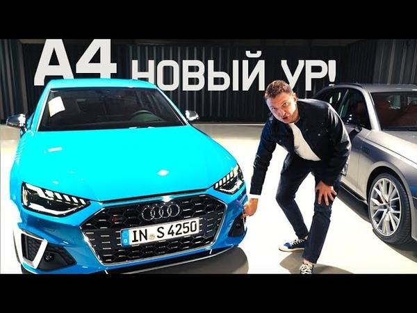 Новейшая 2019 Audi A4 Первый Взгляд на новую УРКВАТТРО! новая ауди а4
