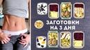 ЗАГОТОВКИ еды на 3 ДНЯ за 2 ЧАСА ПРАВИЛЬНОЕ ПИТАНИЕ ПРОСТЫЕ РЕЦЕПТЫ для ПП🌟MEAL PREP by Olya Pins